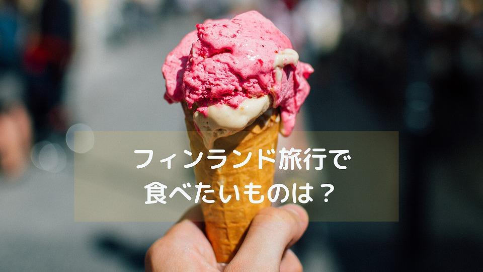 フィンランド人はアイスクリームがお好き!?アイスクリームが美味しい国『北欧フィンランド』