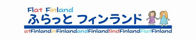 Flat Finland  ふらっとフィンランド  finland(フィンランド)の観光、日常、文化等を幅広く紹介するブログです。