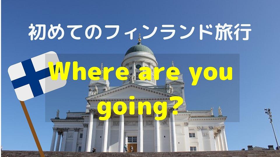 初めての北欧『フィンランド』旅行。まずはヘルシンキへ行ってみよう!