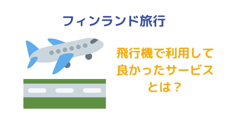 子どもと一緒に北欧『フィンランド』旅行!飛行機の便利なサービスとは?