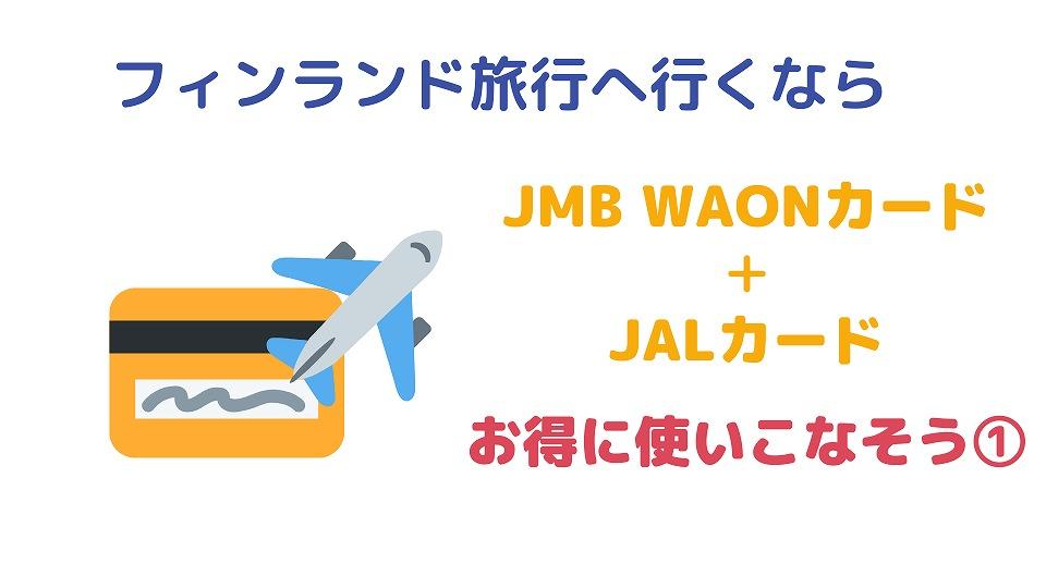 北欧『フィンランド』へ行くならお得に!JMB WAONカードの活用法①/JALカードと併用でよりお得!/航空券