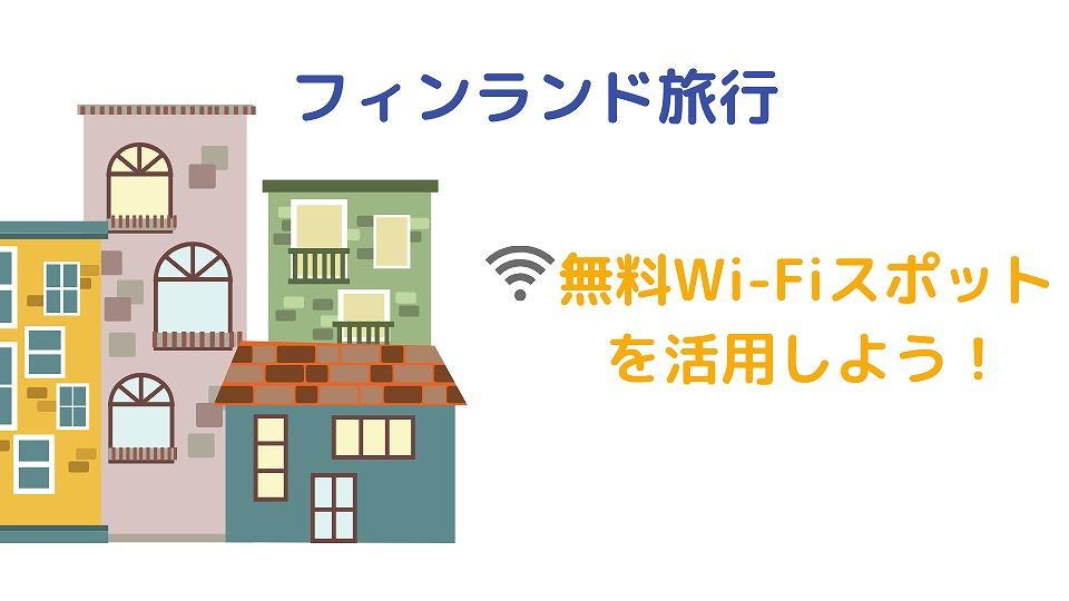 北欧『フィンランド』では もちろんWi-Fi OK! 使える所が沢山あるから安心!?