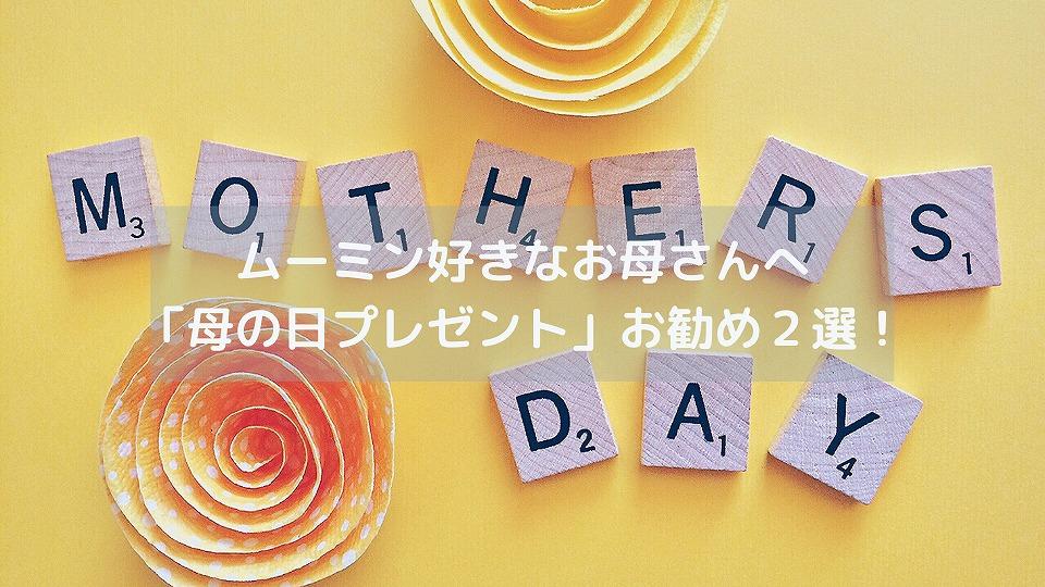 「母の日プレゼント」ムーミン好きなお母さんへのお勧め2選!