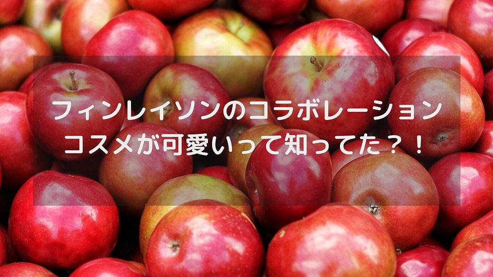 「フィンレイソン×プリマヴィスタ」コラボレーション商品が可愛いすぎる!?