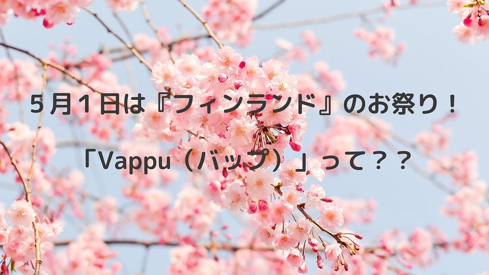 5月1日は『フィンランド』のお祭り。「Vappu(バップ)」って?