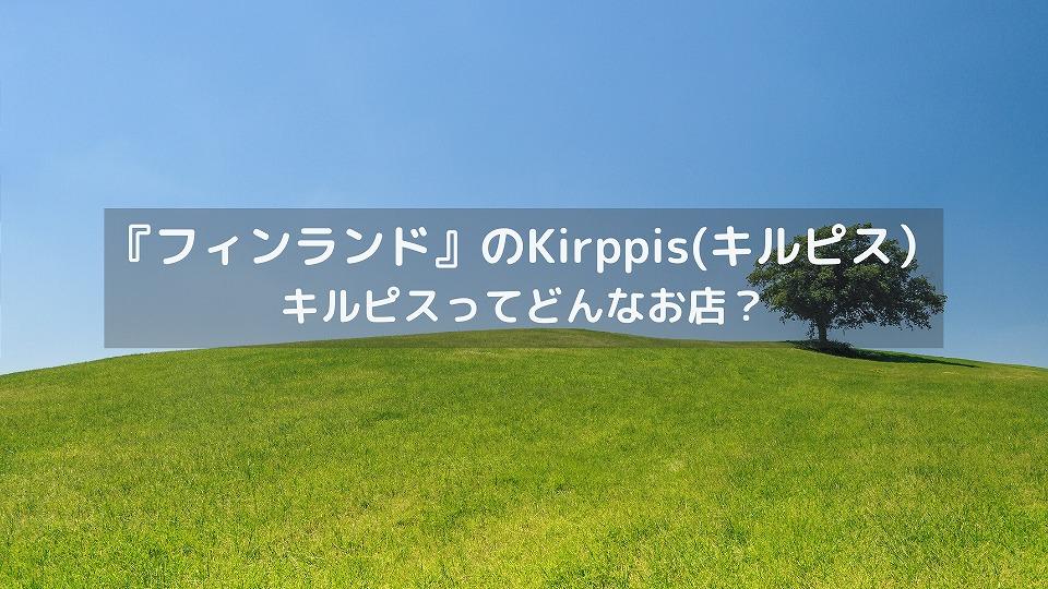 北欧『フィンランド』のKirppis(キルピス)。キルピスってどんなお店?